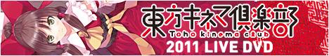 東方キネマ倶楽部2011 LIVE DVD