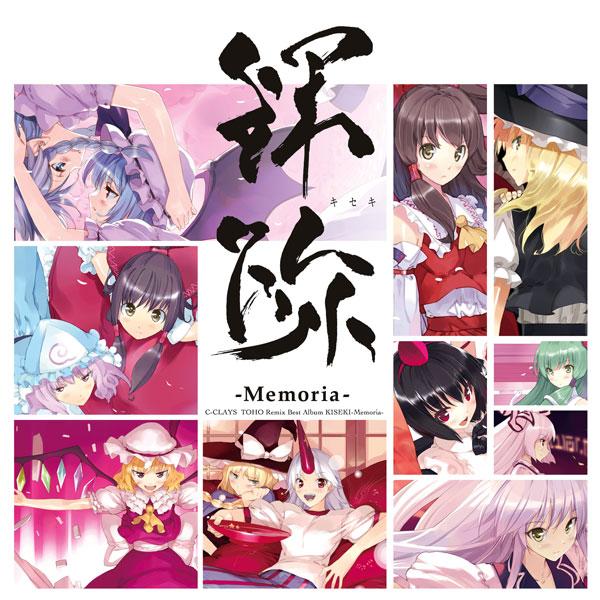 輝跡 -Memoria-