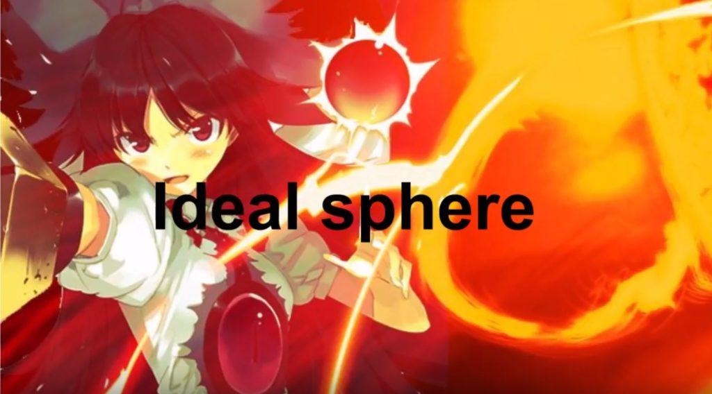 C92 東方アレンジ Ideal sphere PV動画