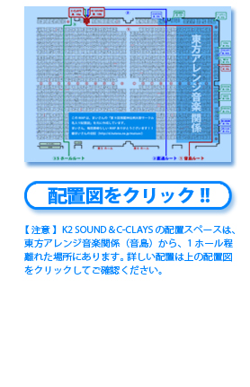 K2 SOUND&C-CLAYS 配置図