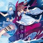 東方アレンジ「飛鐘 -HISYO-」