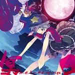東方アレンジ「冥月 mei-getsu」