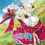東方アレンジ「憐華 -Renka-」