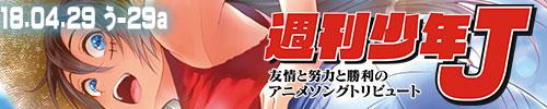 領域ZERO様「週刊少年J~友情と努力と勝利のアニメソングトリビュート」参加しました!