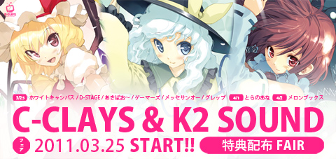 C-CLAYS & K2 SOUND フェア開催!!