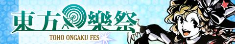 3年ぶりのライブ出演決定!! 東方樂祭 in あるあるcity with 大⑨州東方祭