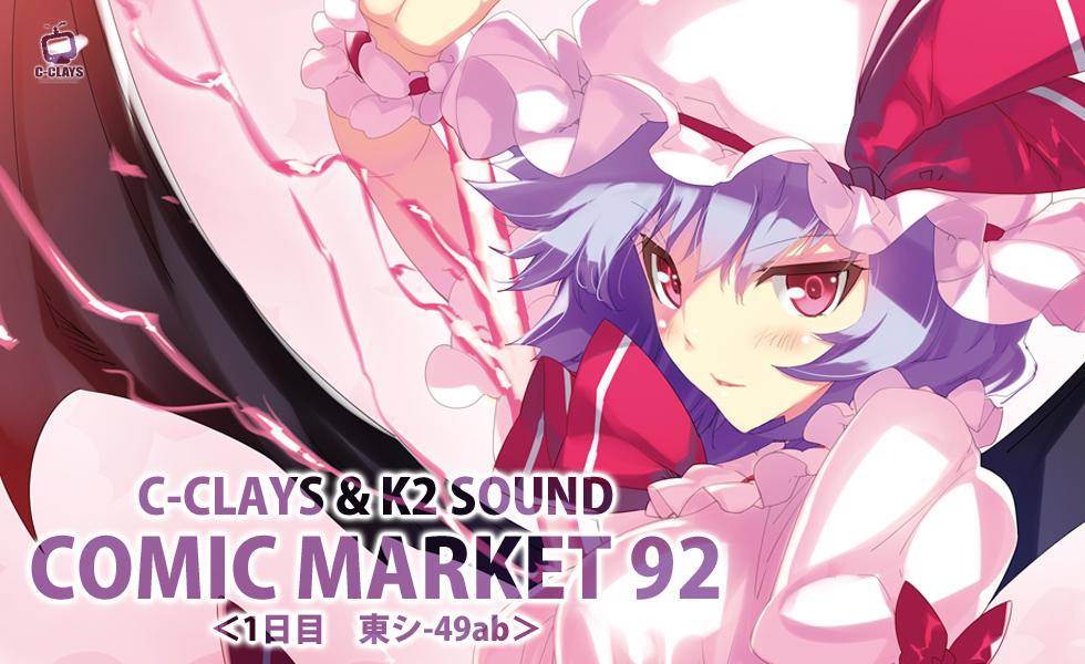 コミックマーケット92(C92)<1日目 東シ49ab>参加・新譜頒布予定! 作品お取り置き受付中です。