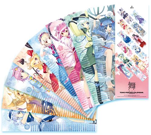 東方ポスターカレンダー2013