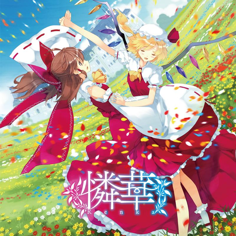 憐華 -Renka-