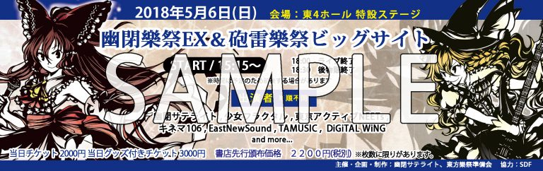 5/6 幽閉樂祭EX & 砲雷樂祭ビッグサイト C-CLAYS も出演いたします!